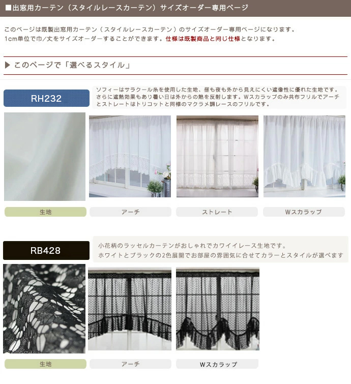 [8%OFFクーポン×マラソン][サイズオーダー]出窓 カーテン /スタイルレースカーテン/巾~400cm/丈~250cm/バルーン/[ソフィー/ドルチェ]《約10日後出荷》日本製