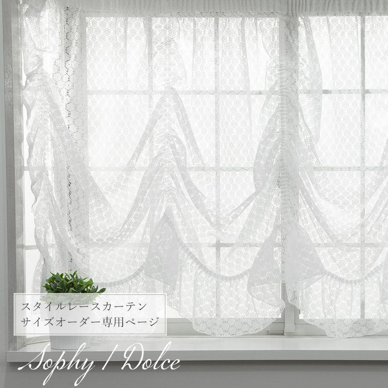[最大3000円OFFクーポン×マラソン][サイズオーダー]出窓 カーテン /スタイルレースカーテン/巾~300cm/丈~150cm/バルーン/[ソフィー/ドルチェ]《約10日後出荷》日本製
