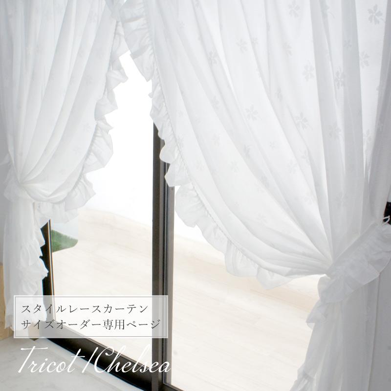 [サイズオーダー]出窓 カーテン /スタイルレースカーテン/巾~150cm/丈~250cm/オープンクロス[2枚組]/[トリコット/チェルシー]《約10日後出荷》日本製