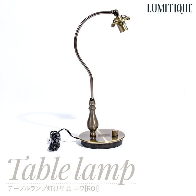 [全品対象10%OFF×本日限定クーポン]照明 テーブルランプ テーブルライト スタンド ROI ロワ 灯具単品 ルミティーク 可愛い おしゃれ 調光 和室 寝室 卓上ライト ベッドサイドランプ