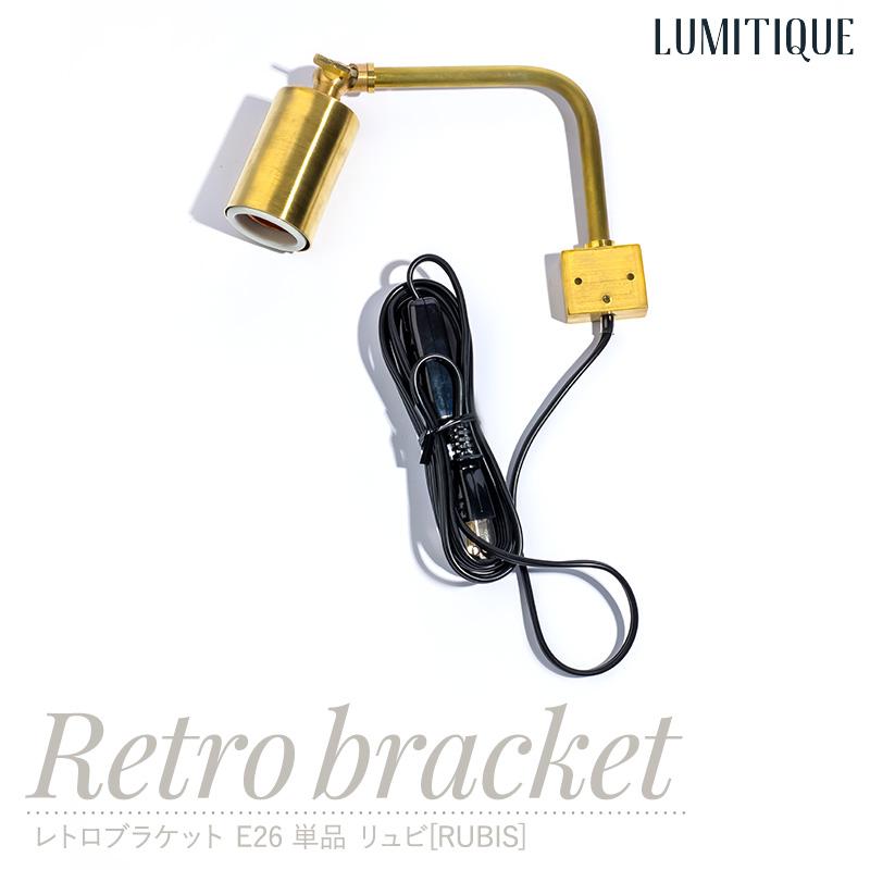 [全品対象10%OFF×本日限定クーポン]照明 壁付け レトロ ブラケットランプ リュビ RUBIS 口金E26 直付け 灯具単品 ルミティーク 可愛い おしゃれ 後付け