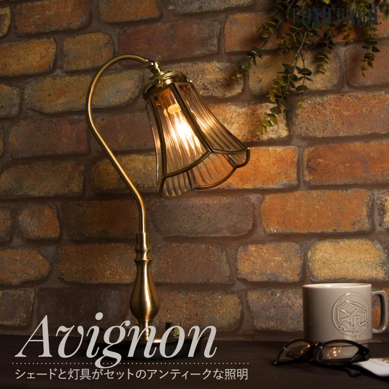 [全品対象10%OFF×本日限定クーポン]照明 テーブルランプ テーブルライト スタンド AMI アミ アヴィニヨン ルミティーク 可愛い おしゃれ 調光 和室 寝室 卓上ライト ベッドサイドランプ