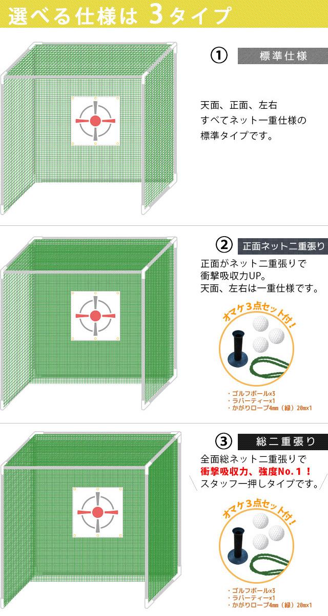 ゴルフ練習用ネット ゴルフ 練習ネット 用品 用具 練習場 自宅 器具 スイング 素振り Lサイズ W2.5×D1.8×H2.5 正面ネット二重張り 組立式・据え置きタイプ ゴルフ練習器具[直送品] 約10日後出荷
