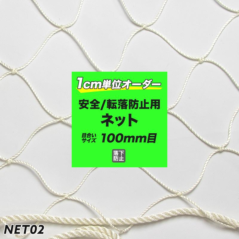 2000t/ グリーン 5本 目合 落下防止ネット 安全ネット (mm) :15 :5 (m) 難燃ポリエステル 長さ 転落防止ネット