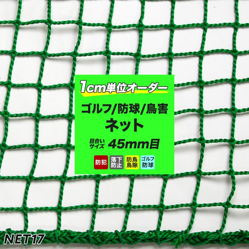 【NET17】[440T〈400d〉/180本 45mm目] 「防球ネット」 幅401~500cm丈30~200cm JQ