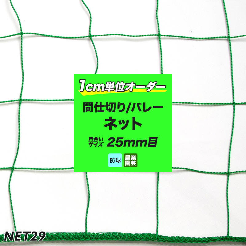 {【NET29】「バレー・間仕切りネット」グリーンカーテン/緑のカーテン用[440T〈400d〉/44本 100mm目]幅301~400cm丈301~400cm/《約10日後出荷》