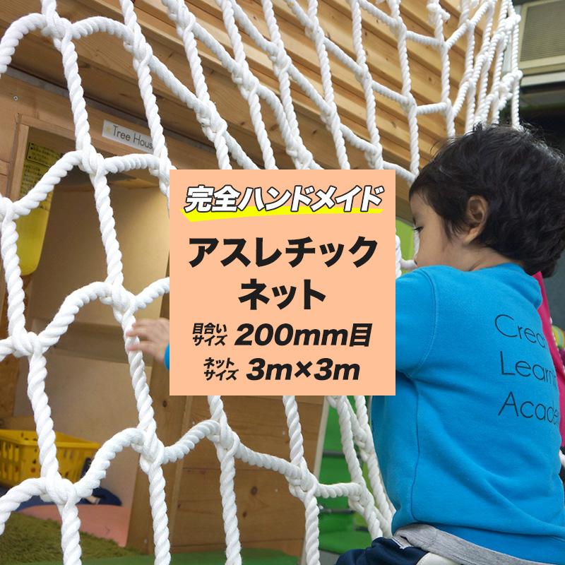 ビニロンアスレチックロープ 3m×3m 日本製 [アスレチック ネット 遊具 ターザンロープ スポーツロープ] JQ