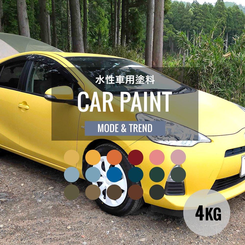 車用 水性塗料 Car Paint 4kg 車塗装 全塗装 自家塗装 塗料 ペンキ ディッピンペイント 補修 吹きつけ塗装 塗装DIY 艶消し 艶無し マットカラー ネイビー グレー Dippin' Paint 約10日後出荷