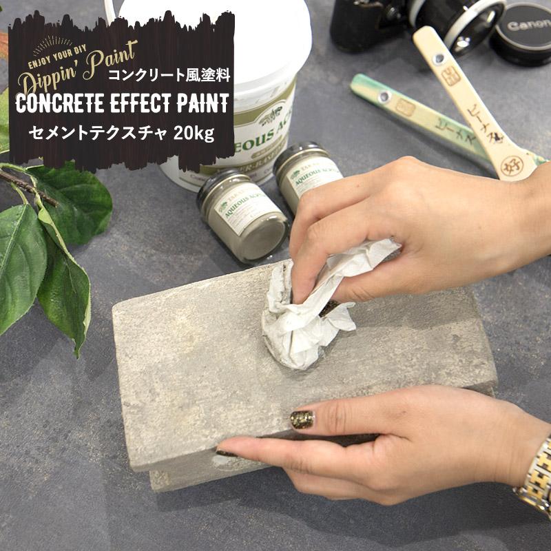 水性アクリル塗料 コンクリートエフェクト CONCRETE EFFECT PAINT cement texture gray 20kg 塗料 ペンキ 絵具 ディッピンペイント DIY リメイク 屋外 石 打ちっぱなし セメント Dippin' Paint JQ