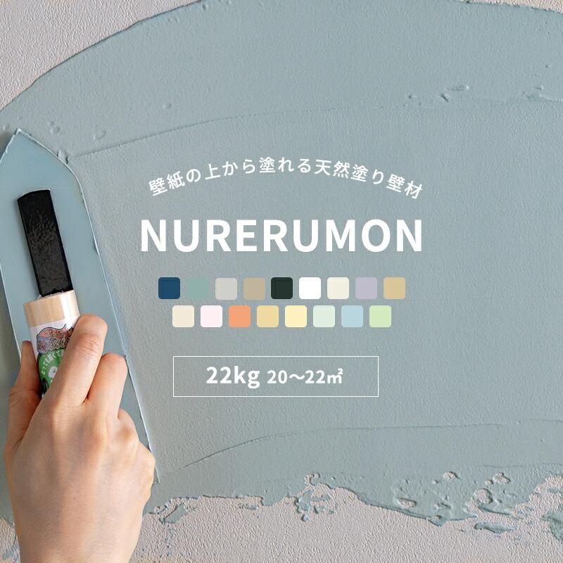 漆喰 簡単 ぬり壁 ひとりで塗れるもん/22kg 4.5~6畳程度用 [メーカー直送品]《約5日後出荷》石灰製壁材/自然/天然塗り壁材/DIY/内装仕上げ材/左官/湿度調整/消臭/断熱/保湿/防カビ/塗りやすい/リフォーム/リノベーション/塗装/しっくい
