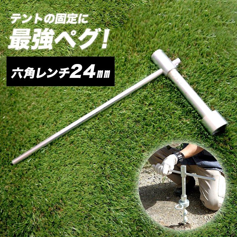 テント用フレペグ専用 六角レンチ 24mm [メーカー直送品][ペグ/杭/アンカー] JQ