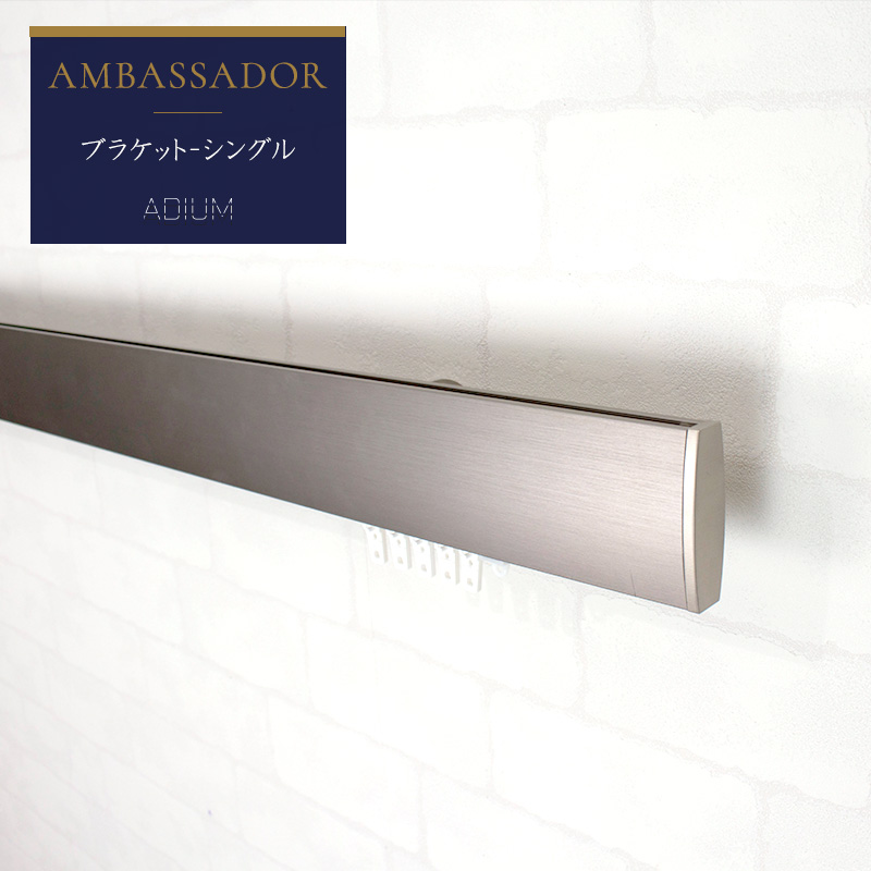 カーテンレール アイアンレール ADIUM アンバサダー シングルブラケット [2~3mまで]《即納可》 [高級感 ラグジュアリー 大人 クール 長寿命 機能性 高品質 高機能 ドイツ製 伝統的 ロイヤル ホテル AMBASSADOR rail アディウム レール マット]