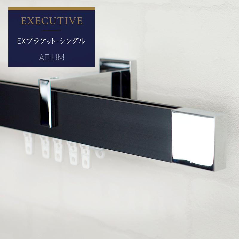 カーテンレール アイアンレール ADIUM エグゼクティブ EXシングルブラケット [6~7mまで]《即納可》 [高級感 ラグジュアリー 大人 クール 長寿命 機能性 高品質 高機能 ドイツ製 伝統的 ロイヤル ホテル EXECUTIVE rail アディウム レール マット]
