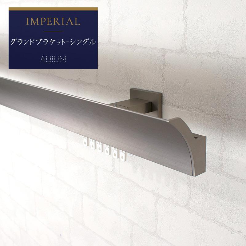 カーテンレール アイアンレール ADIUM インペリアル グランドブラケット [0.5~1mまで] 《即納可》 [高級感 ラグジュアリー 大人 クール 長寿命 機能性 高品質 高機能 ドイツ製 伝統的 ロイヤル ホテル IMPERIAL rail アディウム レール マット]