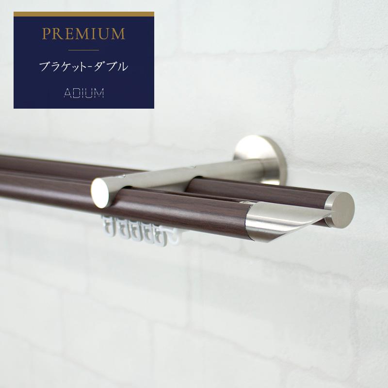 [8%OFFクーポン×マラソン]カーテンレール アイアンレール ADIUM プレミアム ダブルブラケット [2~3mまで]《即納可》 [高級感 ラグジュアリー 木製 木目 クール 長寿命 機能性 高品質 高機能 ドイツ製 伝統的 ロイヤル ホテル PREMIUM rail アディウム レール]