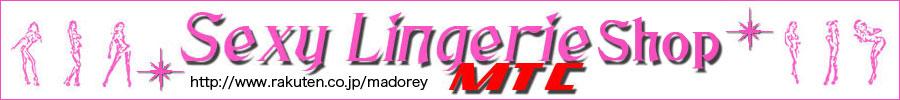 セクシーランジェリーショップMTC:セクシーランジェリーの販売