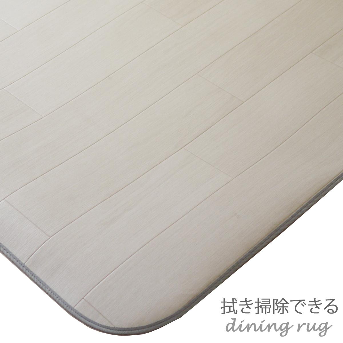 20サイズオーダーダイニングラグ 木目調ホワイト 182x320cm