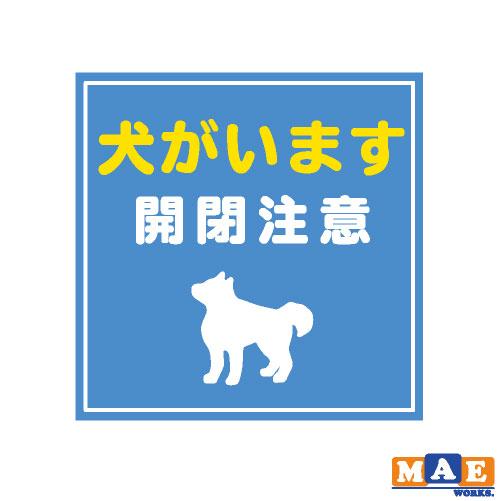 犬がいます のおしゃれなステッカーです 玄関やポストに貼ってトラブル防止にいかがですか 印刷ステッカー 玄関 ポスト 表札 開閉注意 脱走防止 表示 ペット セキュリティ 防犯 dogij-01 飛び出し注意 案内 犬 驚きの値段で おすすめ イヌ