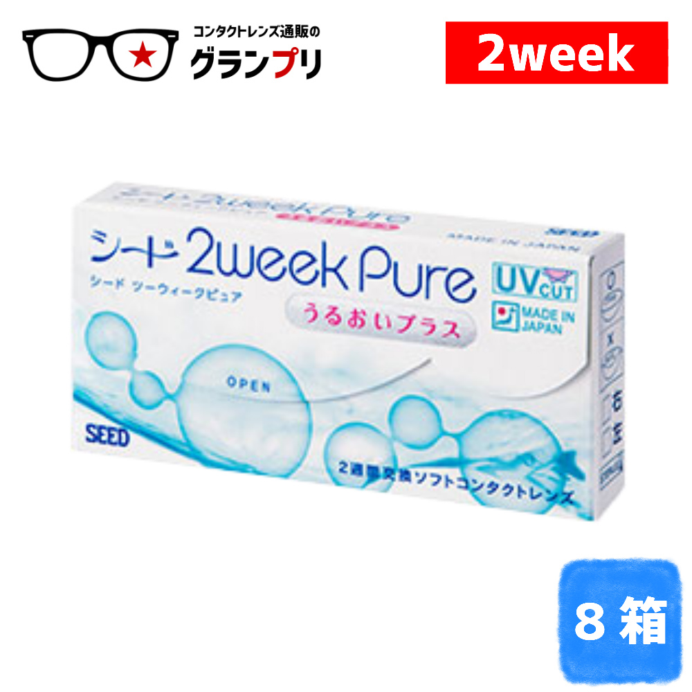 2ウィークピュアうるおいプラス 8箱セット(1箱6枚入り)/シード 2week Pure/2ウィークピュア/ツーウィークピュア/ツーウィーク/ピュア/2週間使い捨て/うるおいプラス/SEED