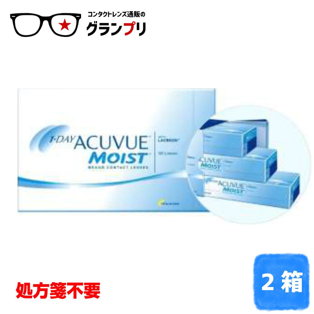 【処方箋不要】ワンデー アキュビューモイスト(2箱SET) 90枚パック メーカー直送
