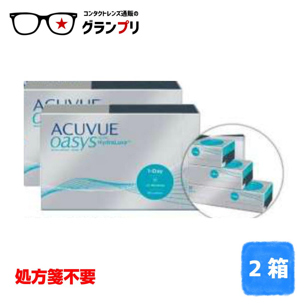 【処方箋不要】ワンデーアキュビューオアシス 90枚パック (2箱SET) メーカー直送