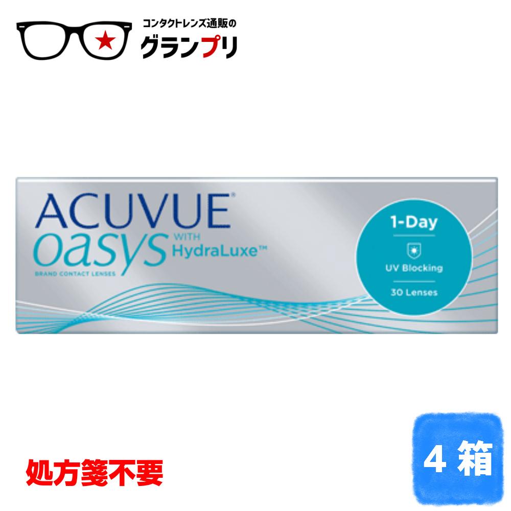 【処方箋不要】ワンデーアキュビューオアシス 30枚 (4箱SET)