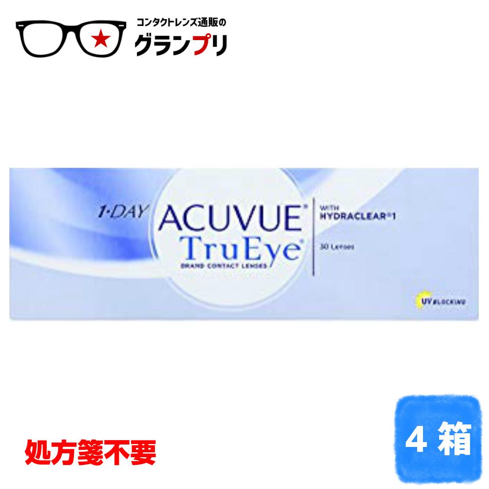 【処方箋不要】ワンデーアキュビュートゥルーアイ 4箱セット(1箱30枚入) 眼科名 医療機関名 いりません!メーカー直送