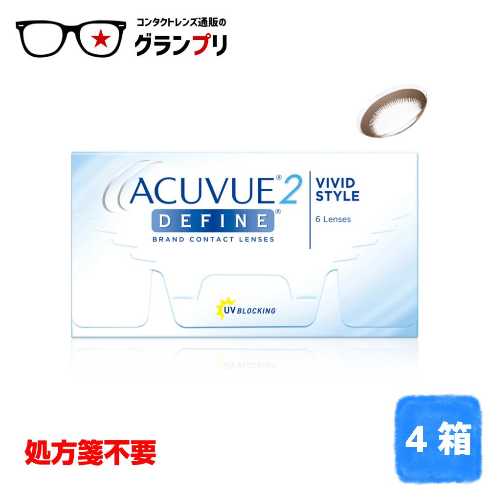 【処方箋不要】2ウィークアキュビューディファイン4箱(1箱6枚入) メーカー直送
