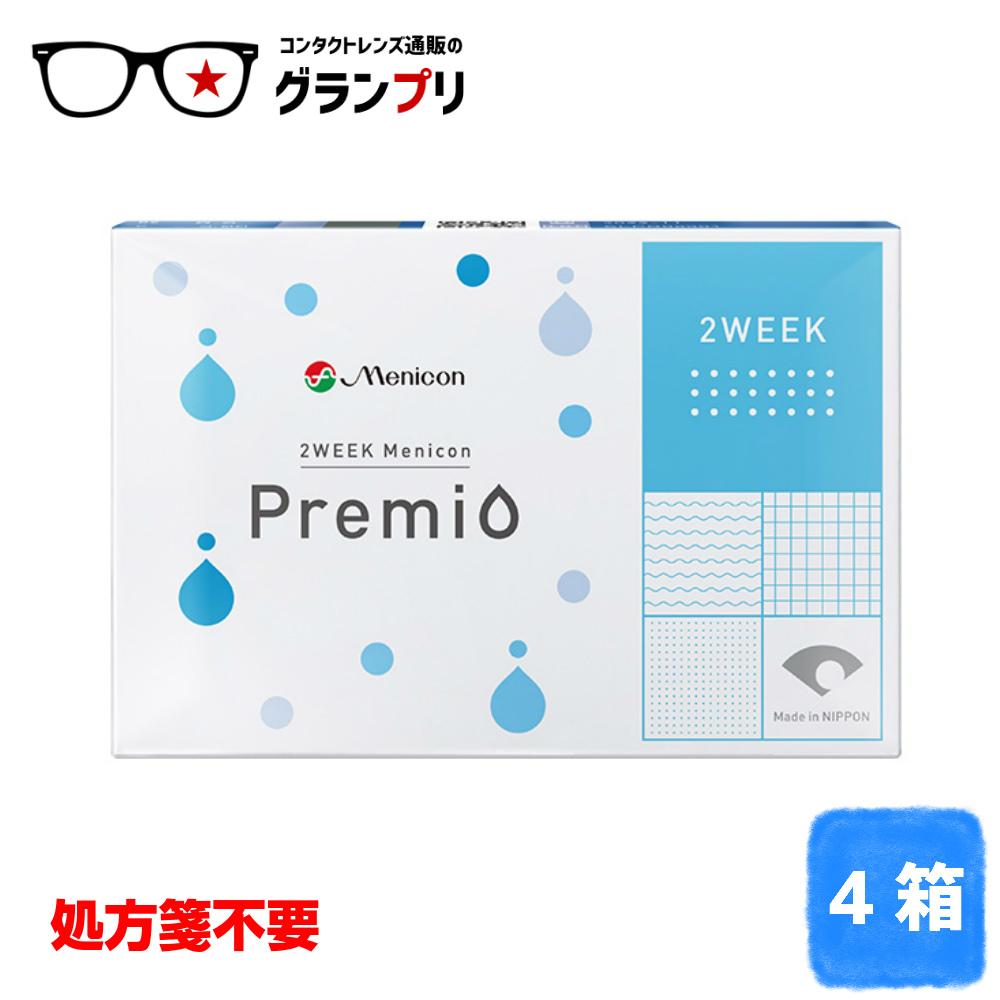 【処方箋不要】メニコン 2WEEK プレミオ 4箱SET