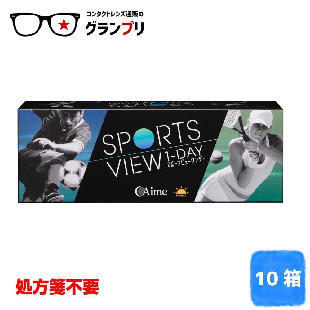 コンタクトレンズ 1day スポーツビューワンデー(1枚30枚入り) 10箱セット