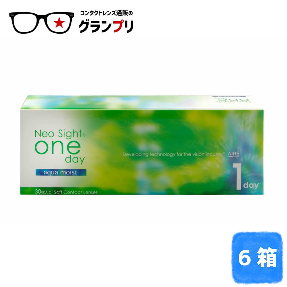 コンタクトレンズ ネオサイトワンデーアクアモイスト【6箱】処方箋不要