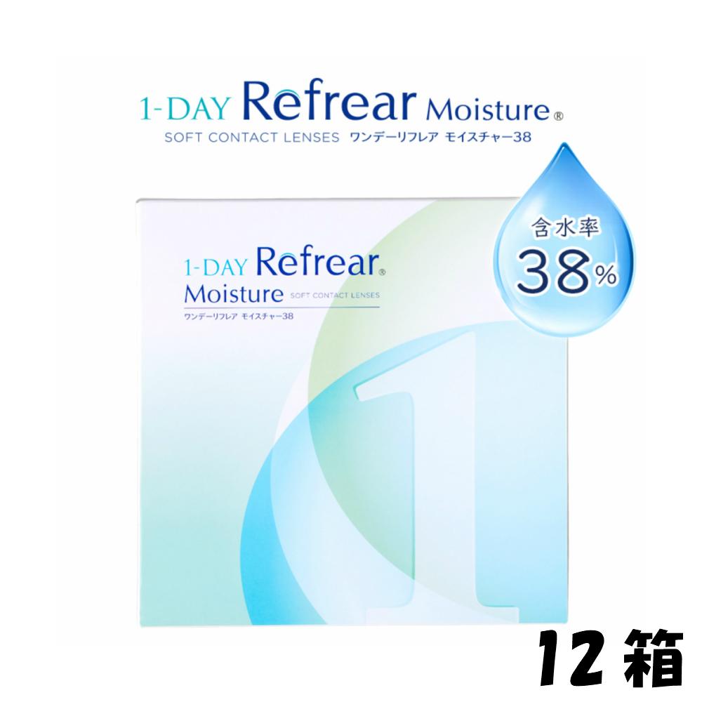 ワンデーリフレア モイスチャー38 (1-DAY Refrear) 1箱30枚(6箱) 両目6ヶ月分 フロムアイズ 1DAY 1日使い捨て