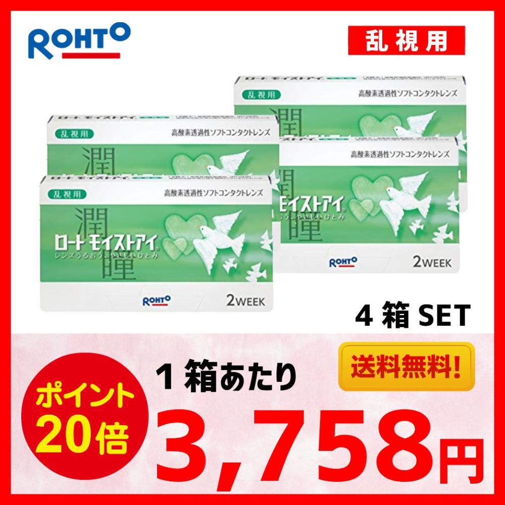 ロートモイストアイ【乱視用】6枚入×4箱(トーリック)
