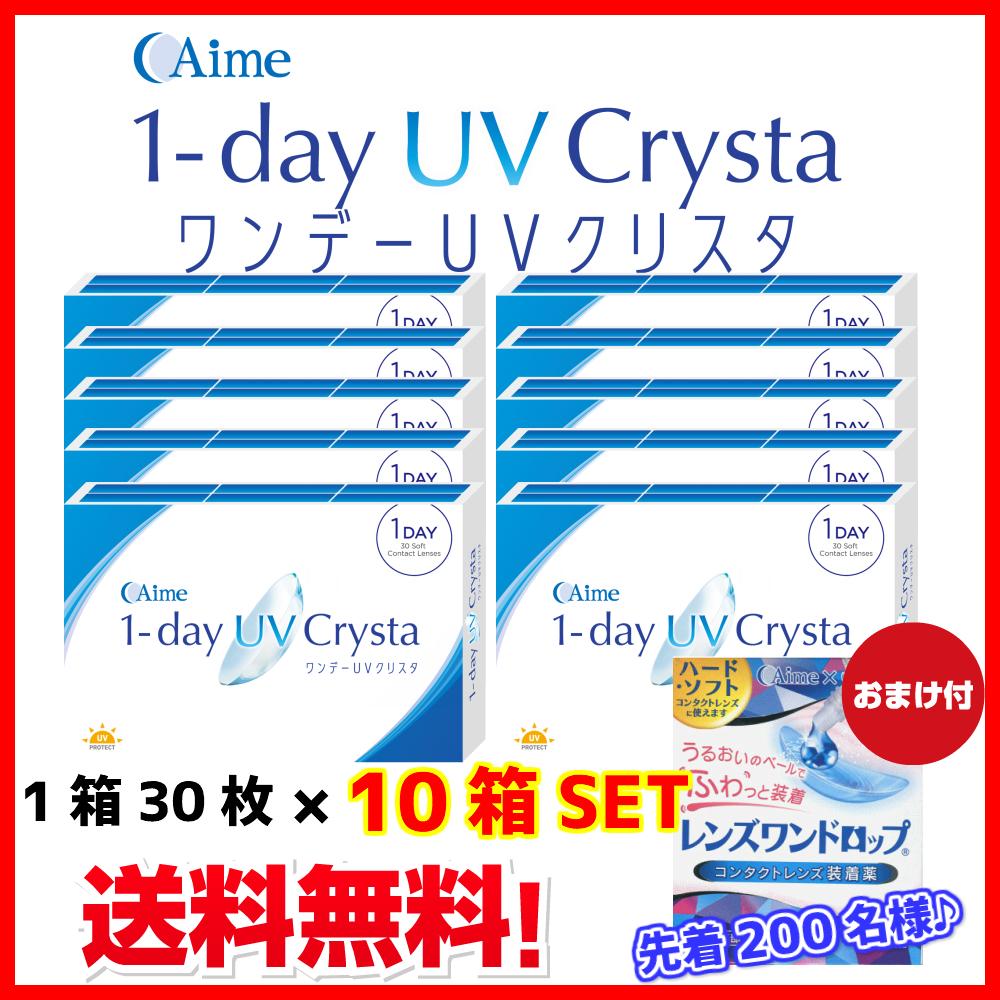 ニチコン 【O2】 Ex-UV 【ハード】 ×2枚 【処方箋不要】 送料無料!