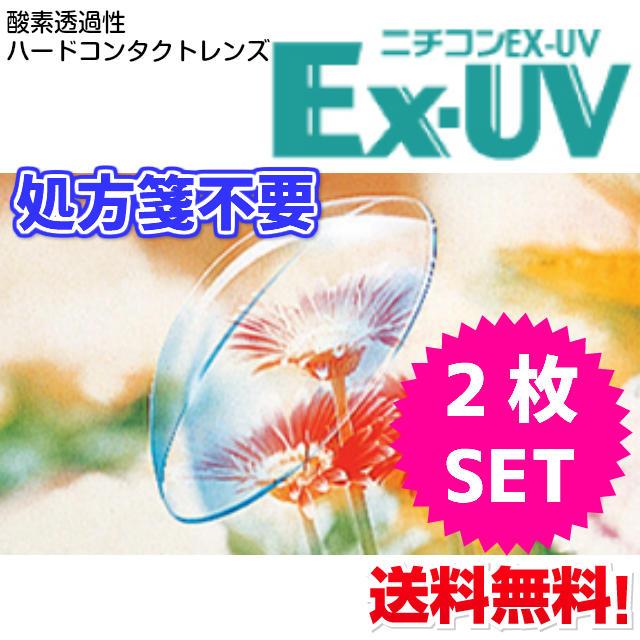 【処方箋不要】【販売再開】ニチコン EX-UV (2枚) ハードコンタクト トータルワンプラス