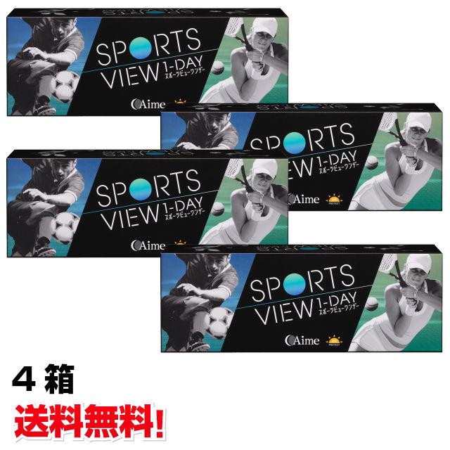 スポーツビューワンデー(1枚30枚入り) 4箱セット