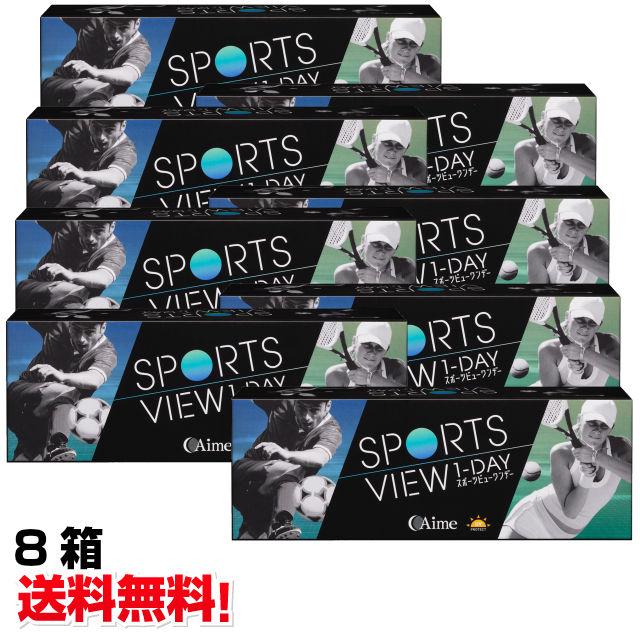 スポーツビューワンデー(1枚30枚入り) 8箱セット