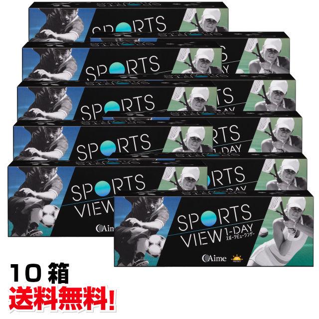 スポーツビューワンデー(1枚30枚入り) 10箱セット