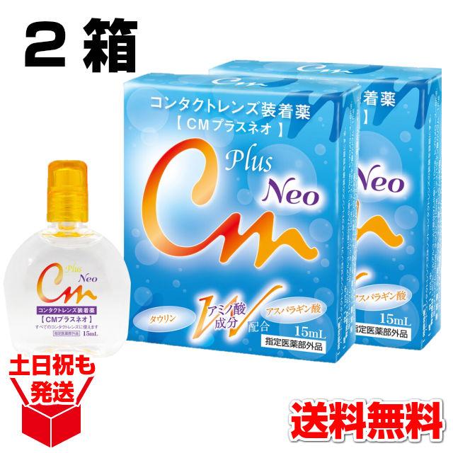 【送料無料】CMプラス ネオ neo (15ml) 2箱 コンタクトレンズ装着薬 コンタクトレンズ装着液 装着薬 装着液
