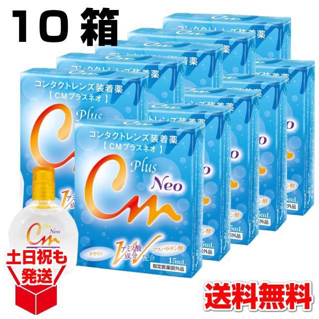 【送料無料】CMプラスネオ neo (15ml) 10箱 コンタクトレンズ装着薬 コンタクトレンズ装着液 装着薬 装着液