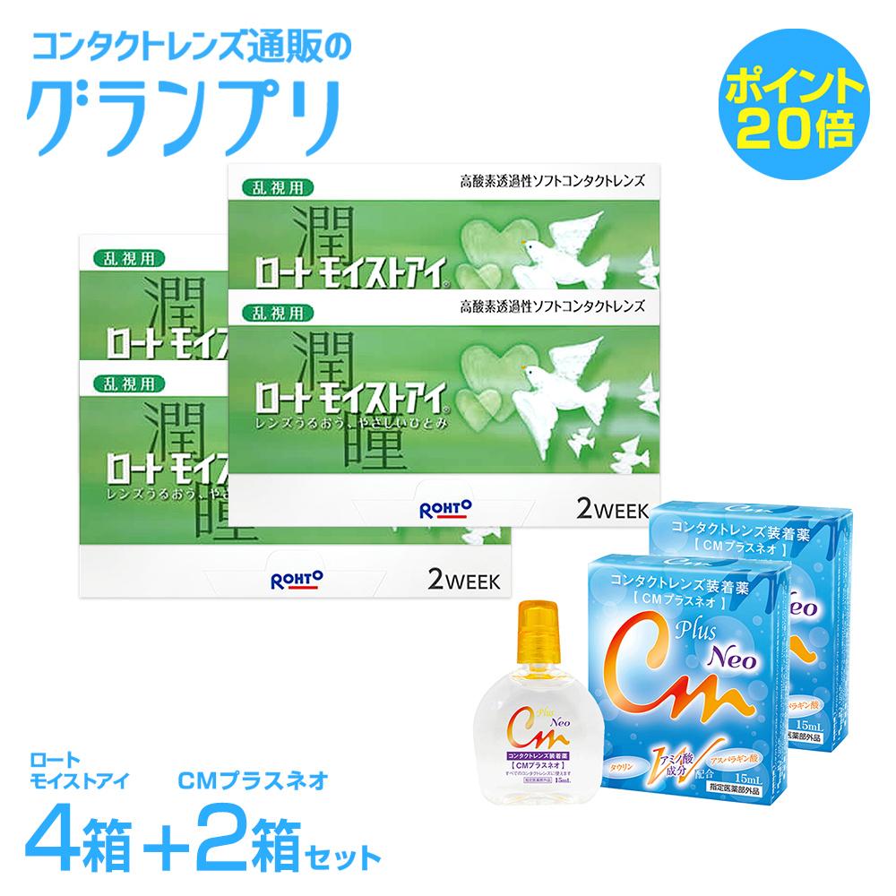 ■ロート モイストアイ 乱視用 4箱 CMプラスネオ2箱付 2week 使い捨て