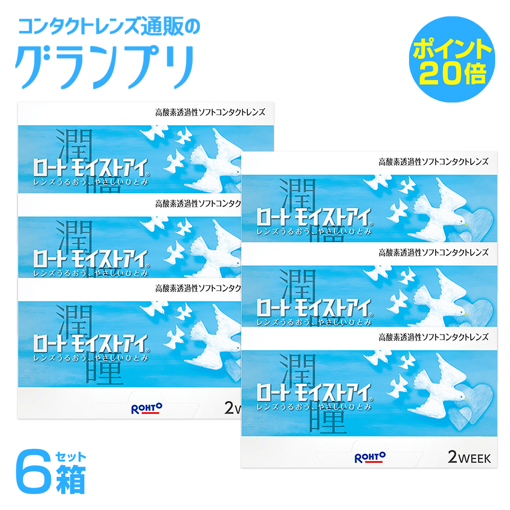 ロートモイストアイ コンタクトレンズ 2week 1箱6枚入×6箱セット 高酸素透過性ソフトコンタクトレンズ