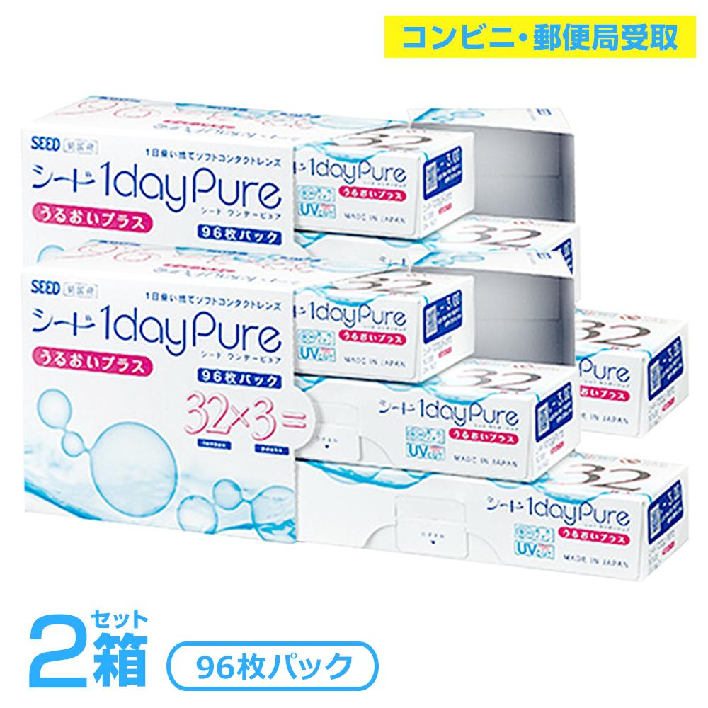 【96枚パック】【処方箋不要】ワンデーピュアうるおいプラス96枚入り【2箱セット】