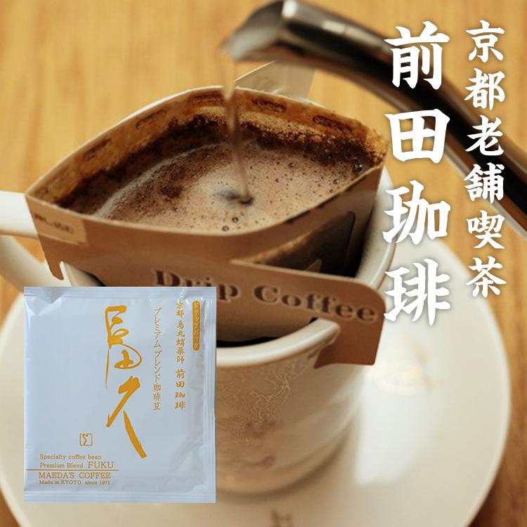 スペシャリティーコーヒーを使用!プレミアムブレンドコーヒー「冨久」 【ドリップコーヒー 箱入り】プレミアムブレンドコーヒー「冨久」ドリップパック 6枚入り