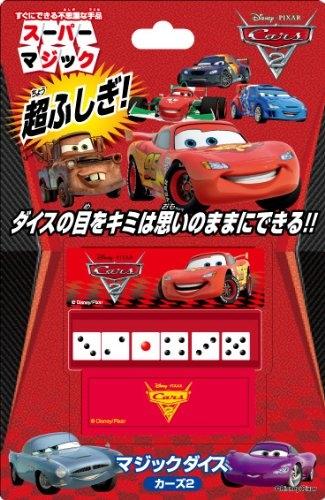 マジック・手品 マジックダイス/カーズ2