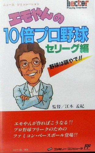 <title>中古 箱説あり エモやんの10倍プロ野球 ファミコン 休み</title>
