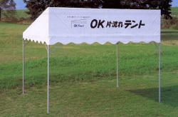 OK片流れテント【ターポリン】1.5間×3間(2.69m×5.34m) 送料込
