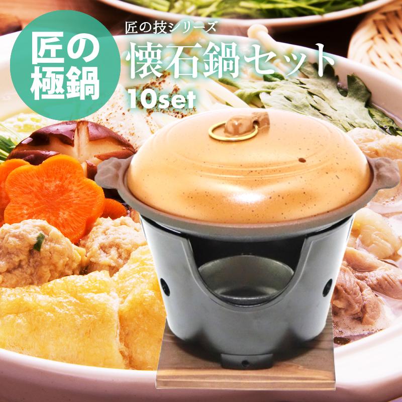クーポンで23%OFF 懐石 鍋 セット 陶板焼き + 丸型コンロ 10セット (木台 ・ 火皿 付)  固形燃料 使用タイプ 日本製 国産