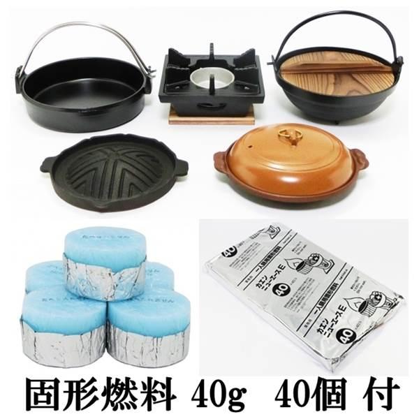 懐石 鍋 4点 + 固形燃料 40g40個付 お得セット いろり鍋 + 陶板焼き + 焼肉 ジンギスカン グリル + すき焼鍋 + いろりコンロ ( 木台・火皿付 ) 日本製