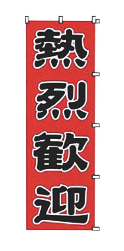 のぼり 旗 店舗 飲食店 レストラン 販促用品 熱烈 歓迎 日本製